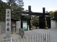 名勝縮景園