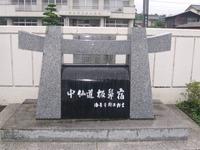板鼻宿の碑