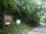 笹子自然遊歩道