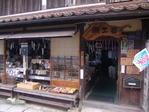 竹下錻刀店