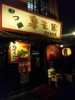もつ鍋楽天地博多駅前店