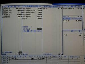 賃金支払明細票 1月分 トヨタ自動車