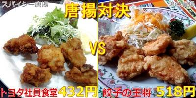 トヨタ社食VS餃子の王将