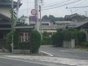 台ヶ原宿への入口