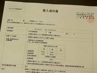 雇入通知書-トヨタ自動車