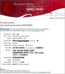 シンガポール行きのVIPバスチケット