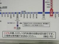 宮島行き切符は券売機で買える