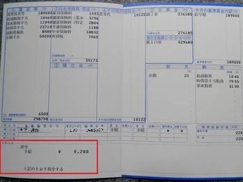 賃金支払明細票 4月分 トヨタ自動車