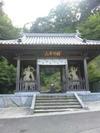 仙遊寺山門