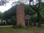 駒木野宿の石碑