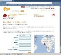 ルーターの位置情報登録