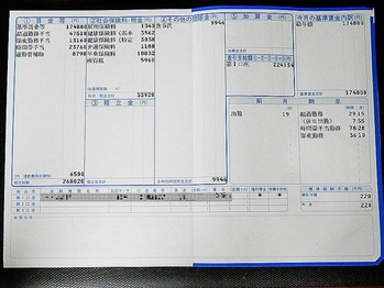 賃金支払明細票 5月分 トヨタ自動車
