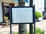 亀山宿江戸口門跡