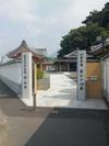 甲山寺裏口