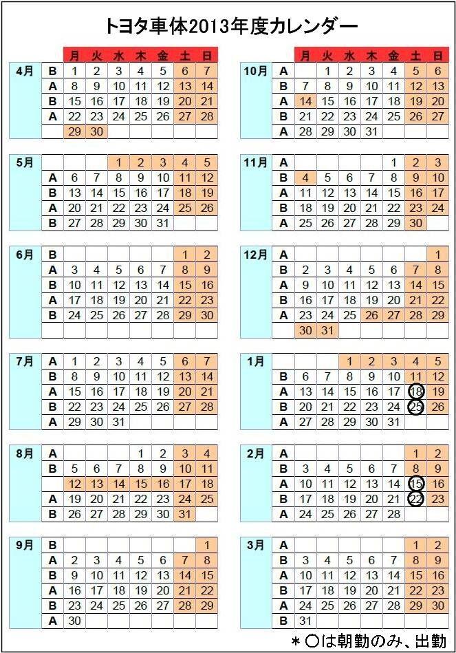 ... 2013年度カレンダー(暫定