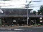 日野宿問屋場・高札場跡