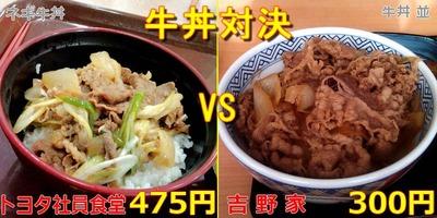 トヨタ社食VS吉野家