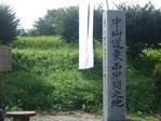 中山道東西中間之地の碑2