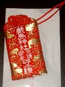 厳島神社の御守り
