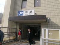 呉駅の出口