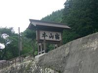 本山宿の大看板