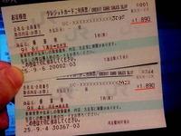 下諏訪→岩村田