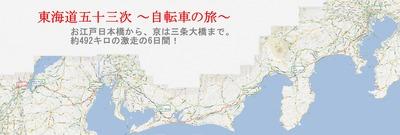 東海道五十三次自転車の旅