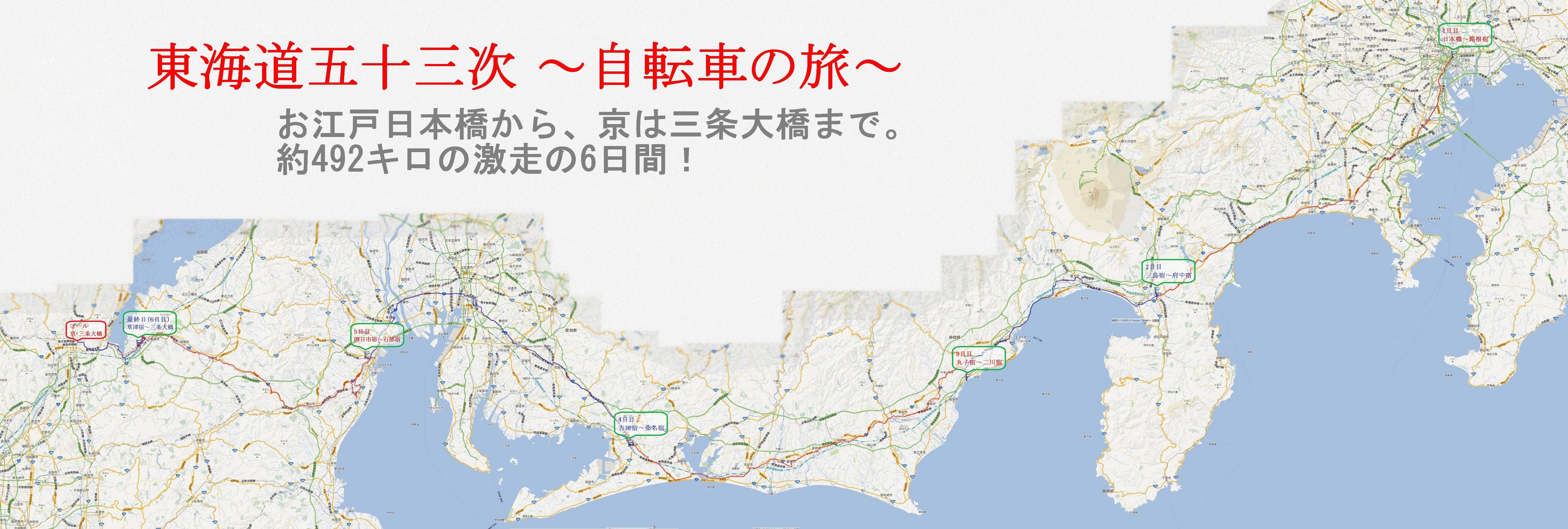 東海道五十三次の旅を終えて