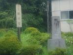 鶴川宿の碑