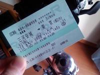 三河安城→東京、新幹線のチケット