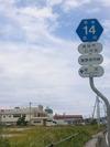 国道14号を歩く