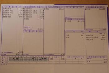賃金支払明細票 8月分 トヨタ自動車