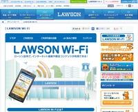 LAWSON Wi-Fi|ポイントカード|ローソン
