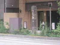甲州街道・陣場街道追分の道標