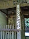 弥谷寺山門2