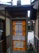 大森代官所前のバス停2