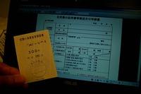 定額小為替と住民票交付申請書