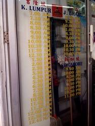 クアラルンプールへのバスの時刻表