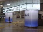 東海道・山陽新幹線のりば