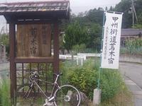 蔦木宿の入口