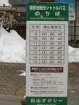 展望台へのシャトルバス時刻表