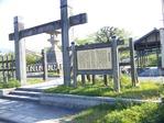 横田の渡し跡