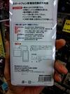 電池交換式充電器2
