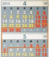 GW10連休トヨタカレンダー2014
