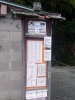 大森のバス停