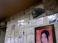 桜井食堂の色紙
