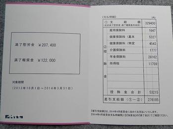 『満了慰労金・満了報奨金』支払明細票-トヨタ自動車