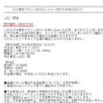 東京マラソン2013エントリー完了
