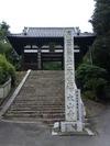 太山寺二ノ門