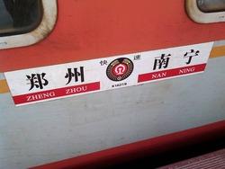 南寧行きの列車